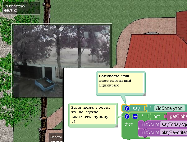 Новости проекта MajorDoMo (платформа домашней автоматизации)