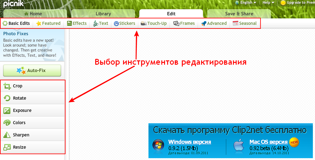 Online редактор скриншотов