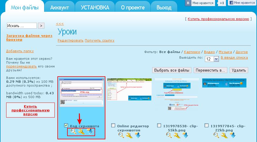 Код скриншота