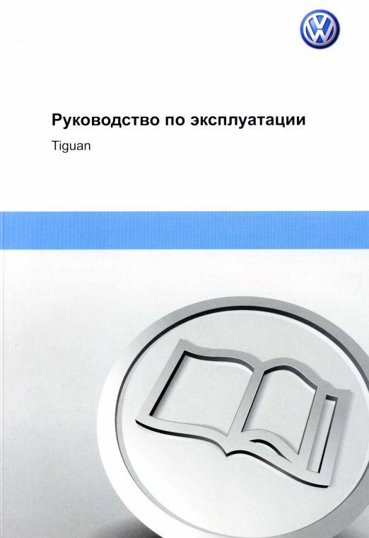 Инструкция По Эксплуатации Volkswagen Tiguan - фото 2