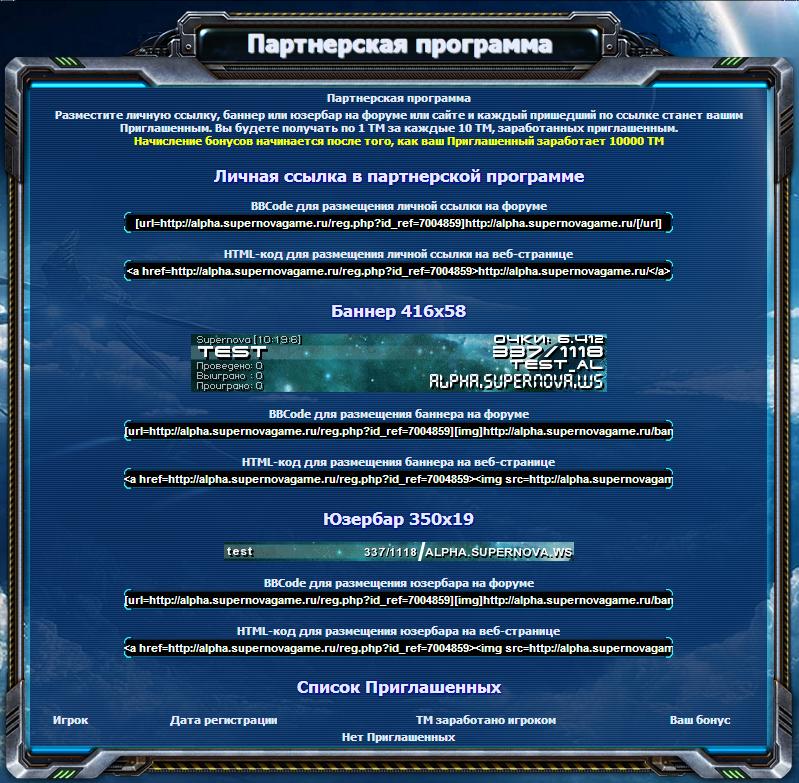 Партнерская программа - Сервер Alpha.SuperNova.ws - Сверхновая – Yandex