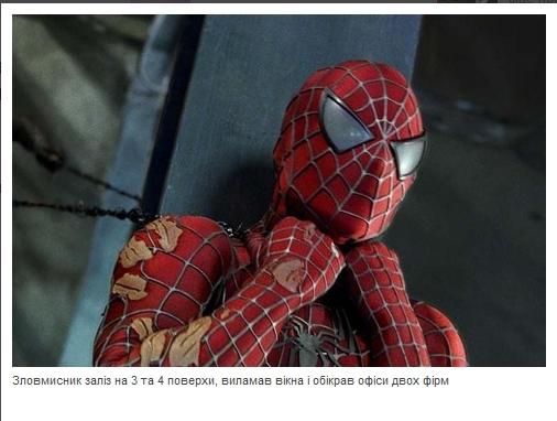 Обязательна Copyright 2006-2013. Единственным врагом Человека-паука