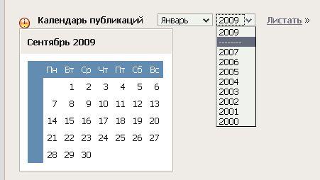 Календарик на ли.ру