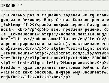 TextSaver — сохранённый текст