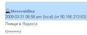 Яндекс спамит