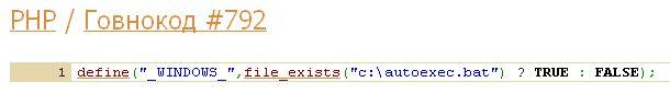 Говнокод на PHP
