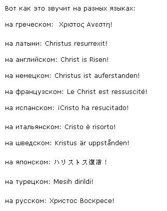 Христос воскресе на 11 языках и не поморщился