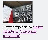 """Латвия определила сумму ущерба от """"советской оккупации"""""""