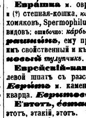 Фрагмент словаря Даля для буквы «Е»
