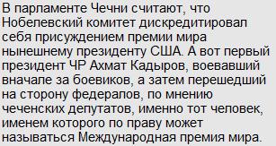 В Чечне недовольны присуждением Нобелевской премии Обаме и решили учредить свою премию мира - «кадыровскую»