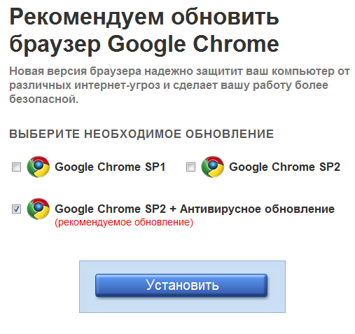 Google Chrome SP2