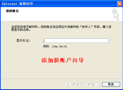 让Outlook Express管理多个用户帐户