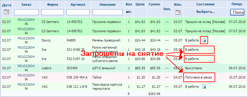 php статус запроса