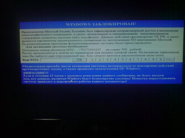 Заблокирован компьютор из за доступа в порнографический сайт просят оплатить 3000 тысяси