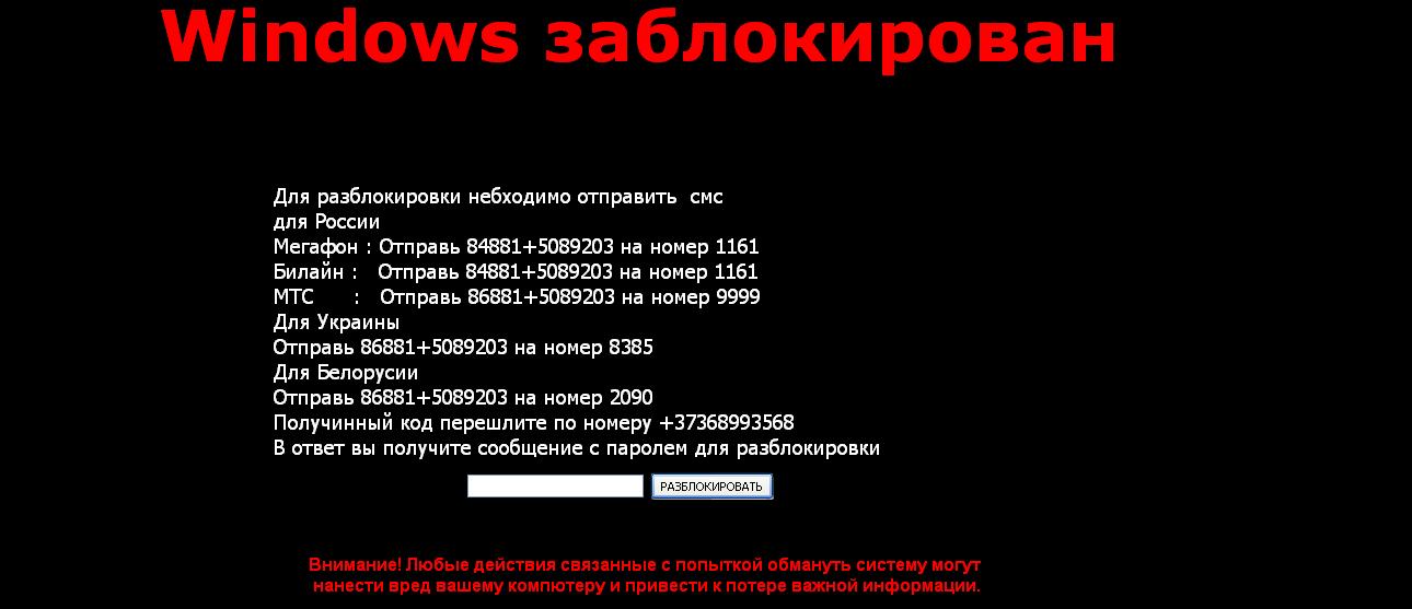 Windows заблокирован скажите код от этого банера 79137939244 Бесплатный каталог цифровых иллюстраций