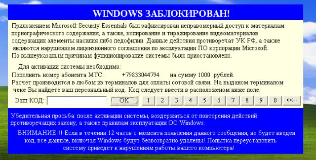 Что делать если на экране написано windows заблокирован зафиксирован неправомерный доступ к материал