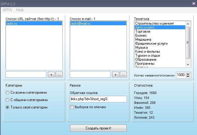Создаем проект для AllSubmitter за 2 минуты. Yakochurov.ru
