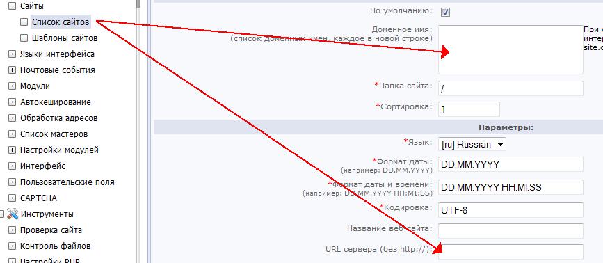 Где хранятся шаблоны битрикс bitrix24 смс рассылка