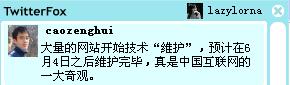 曹增辉在twitter如是说