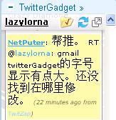 gmail twitterGadget 中文字号过大