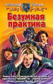 Юмористическая серия - Александр Попов - Безумная практика [2006, FB2, RUS]