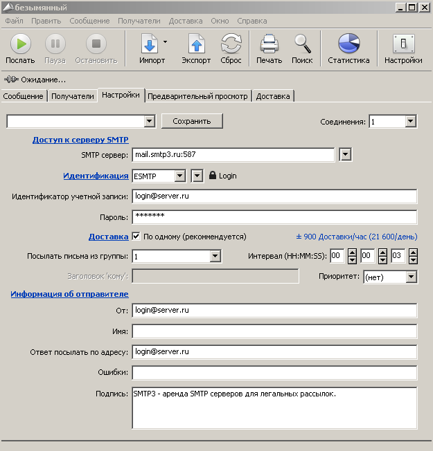 Maxbulk mailer инструкция