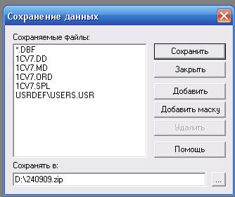 Скачать обновление 1с 7.70.287 бухгалтерия для украины настройка 1с wms
