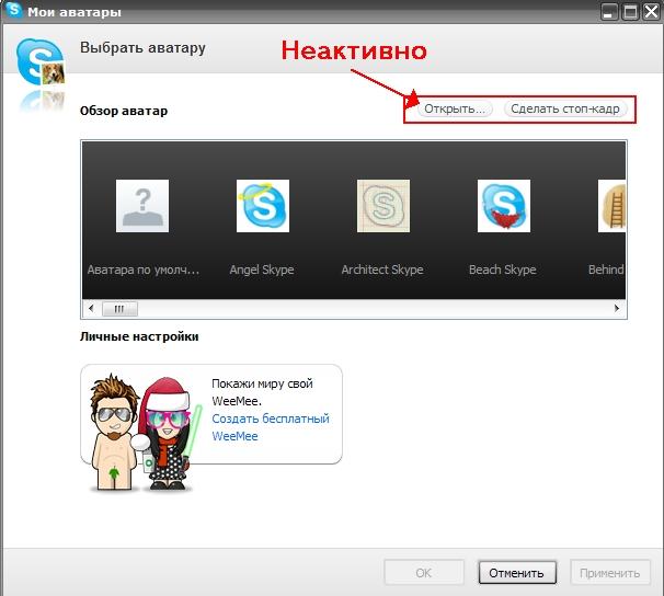 Как поставить на аву в скайпе