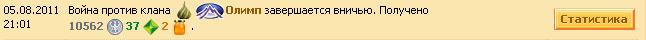 1312793935-clip-5kb