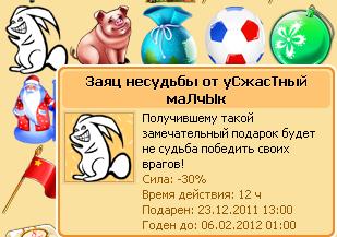 1324674792-clip-48kb