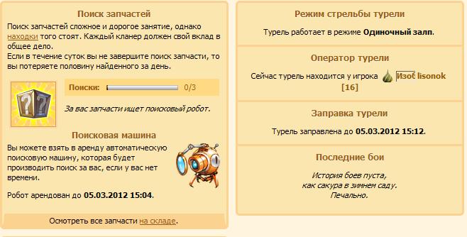 1329751171-clip-41kb