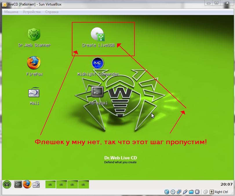 Dr Web Live Cd Usb - фото 5