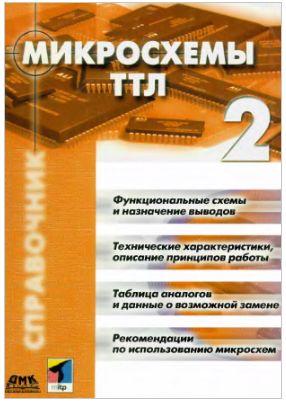 Скачать книгу Микросхемы ТТЛ. Том 2. 2001 г.