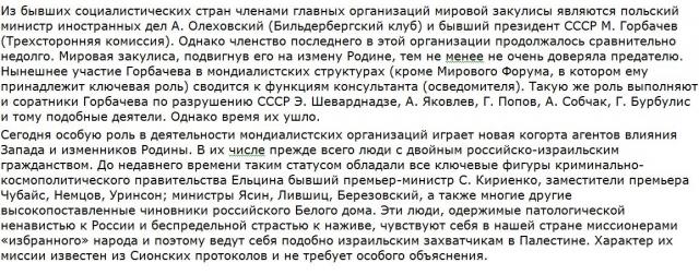 РУССКИЙ ХОЛОКОСТ 1323632527-pravitel-stvo-6-203kb