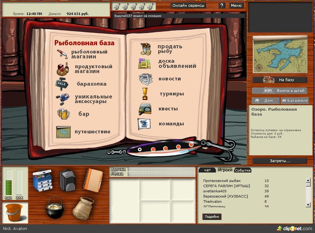 как воити в игру онлайн рукая рыбалка 3 после регистрации
