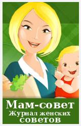 Мам-совет | Журнал женских советов