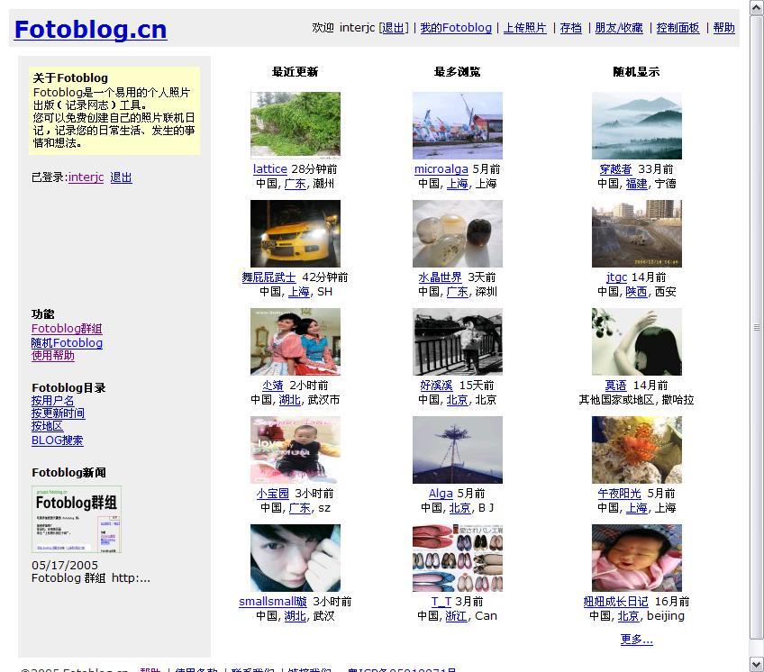 fotoblog.cn.jpg