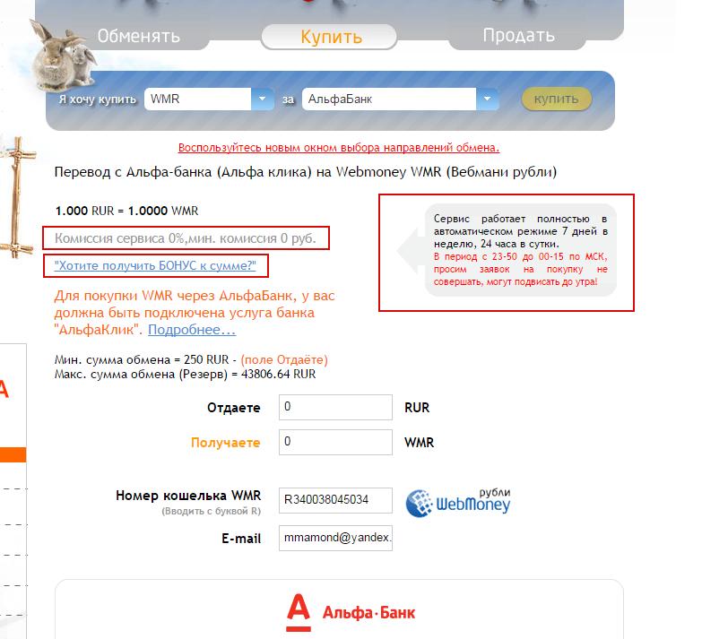 Как сделать альфа клик