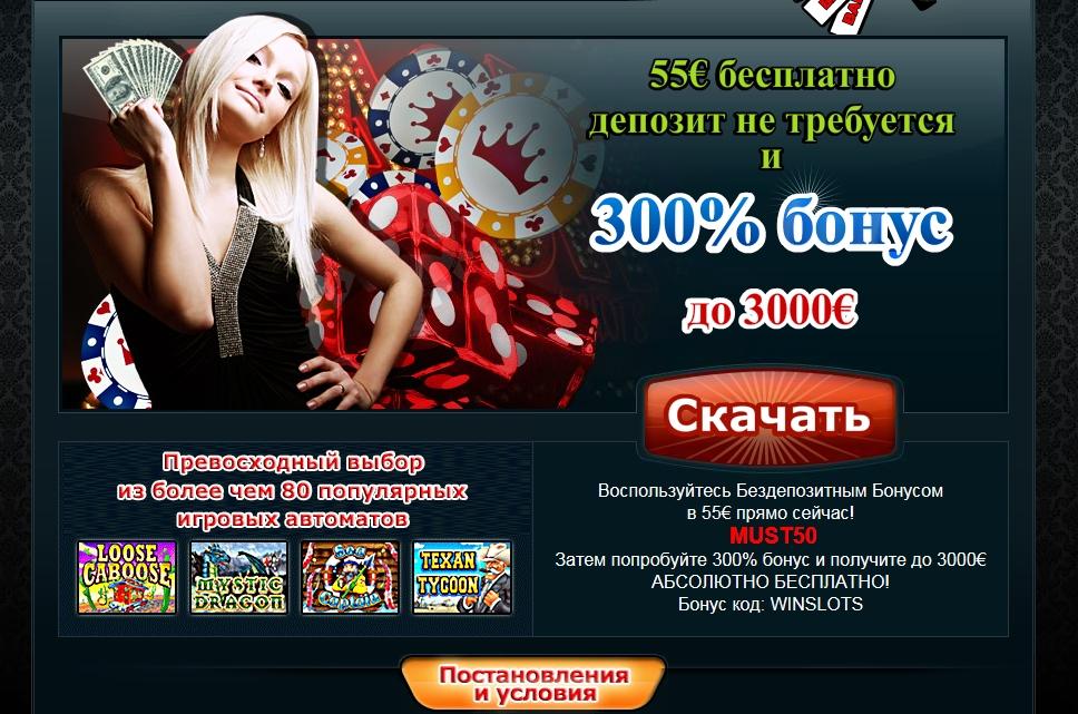 фото Бонусы 300 казино онлайн
