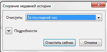 удаление кэша Firefox