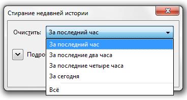 период удалени  кэша Firefox