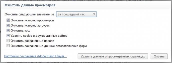 удаление кэша из Google