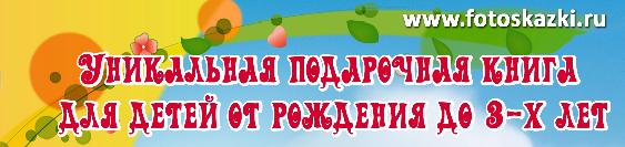 ЛУЧШИЙ ПОДАРОК ДЛЯ МАЛЬЧИКОВ И ДЕВОЧЕК!!! 1313618977-clip-108kb