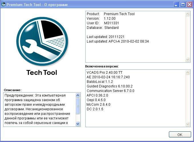 volvo premium tech tool v1.12