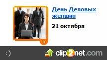 http://clip2net.com/clip/m54802/1287640104-clip-5kb.jpg