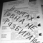 Post thumbnail of Выборы, выборы! Все кандидаты…