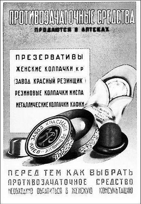 Советские презервативы 1938-1990 годов. Фото Это - тоже часть