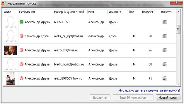 mail ru знакомства new thread