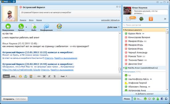 Mail.Ru Агент v6.0 Build 6080