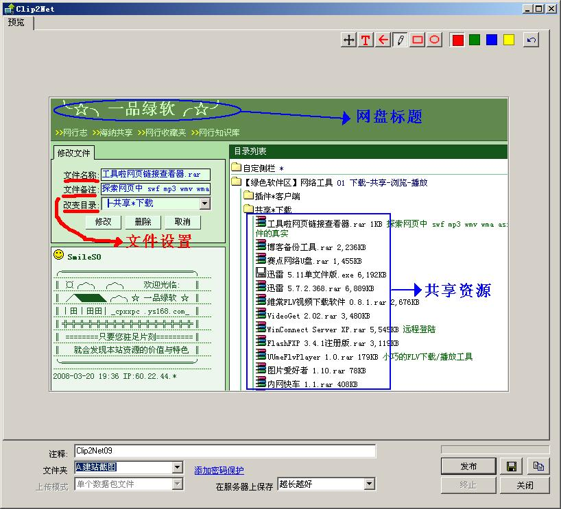 捷的图片与文件分享服务 Clip2Net图片